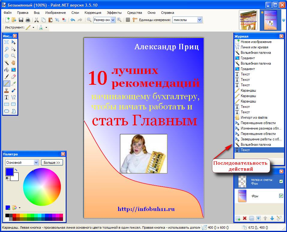 Программа Для Создания Обложки Книги Скачать