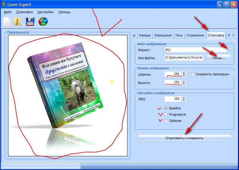 обложка для электронной книги