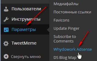 Плагин Whydowork Adsense